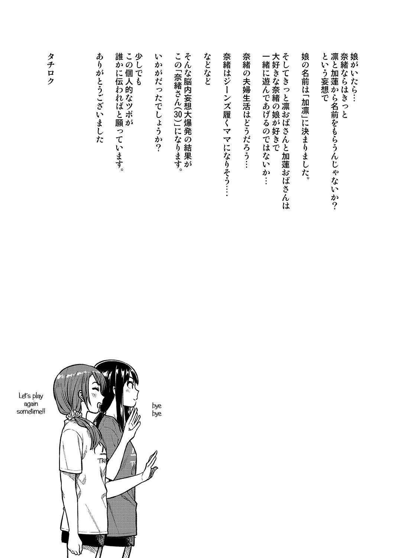 Nao-san 29