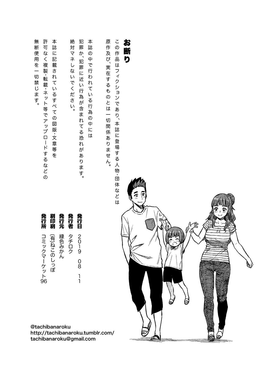 Nao-san 30