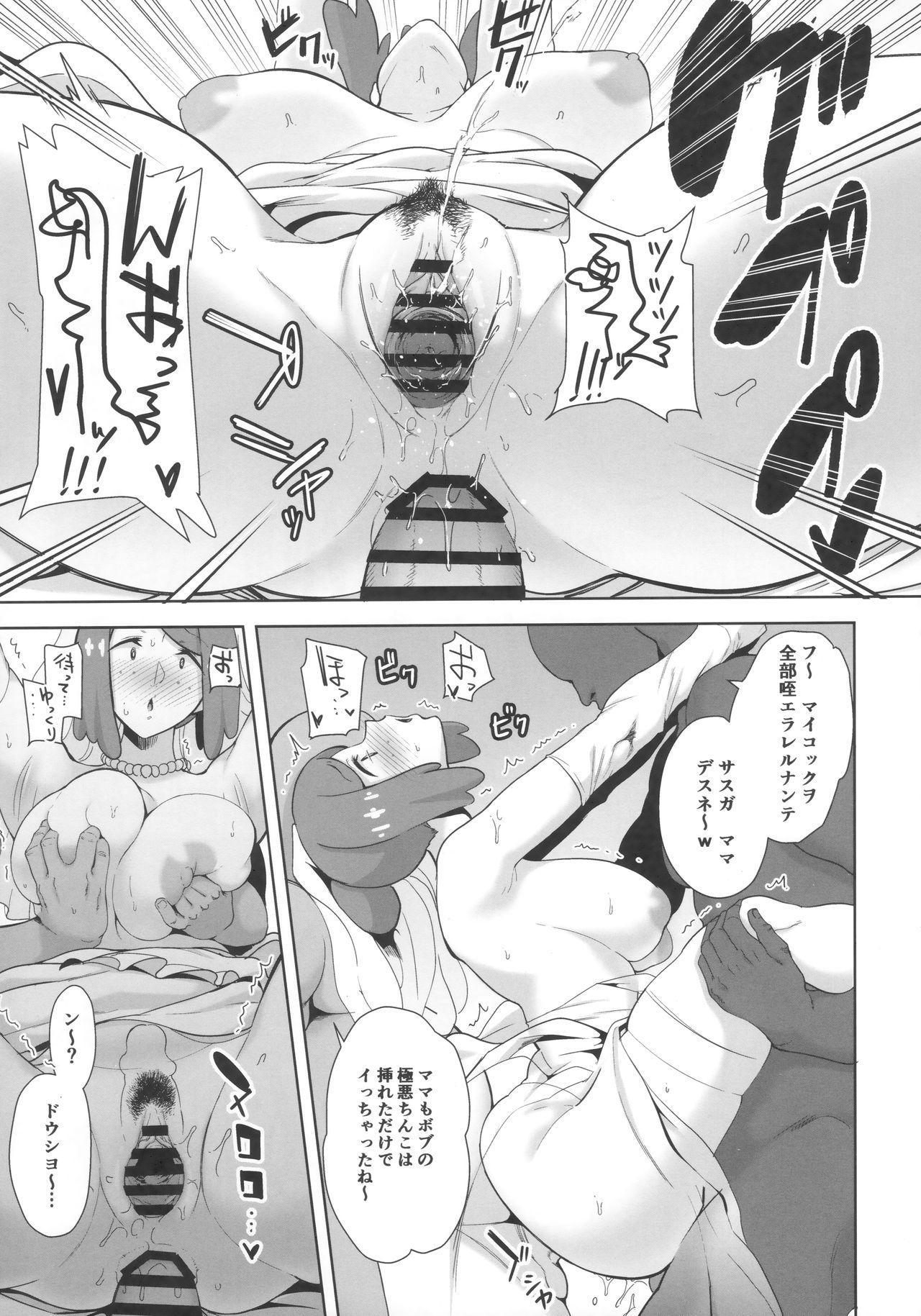 Alola no Yoru no Sugata 6 17