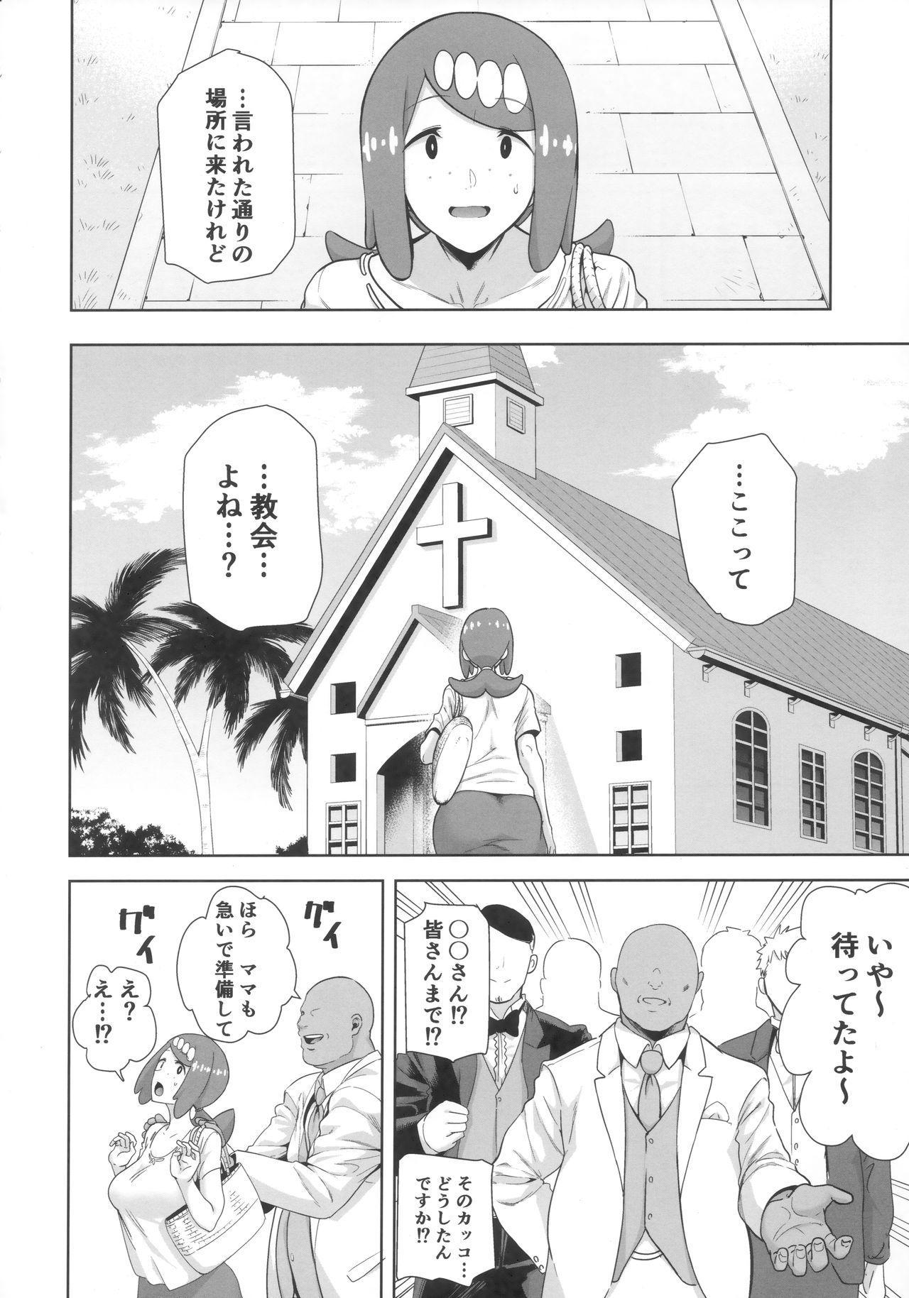 Alola no Yoru no Sugata 6 4