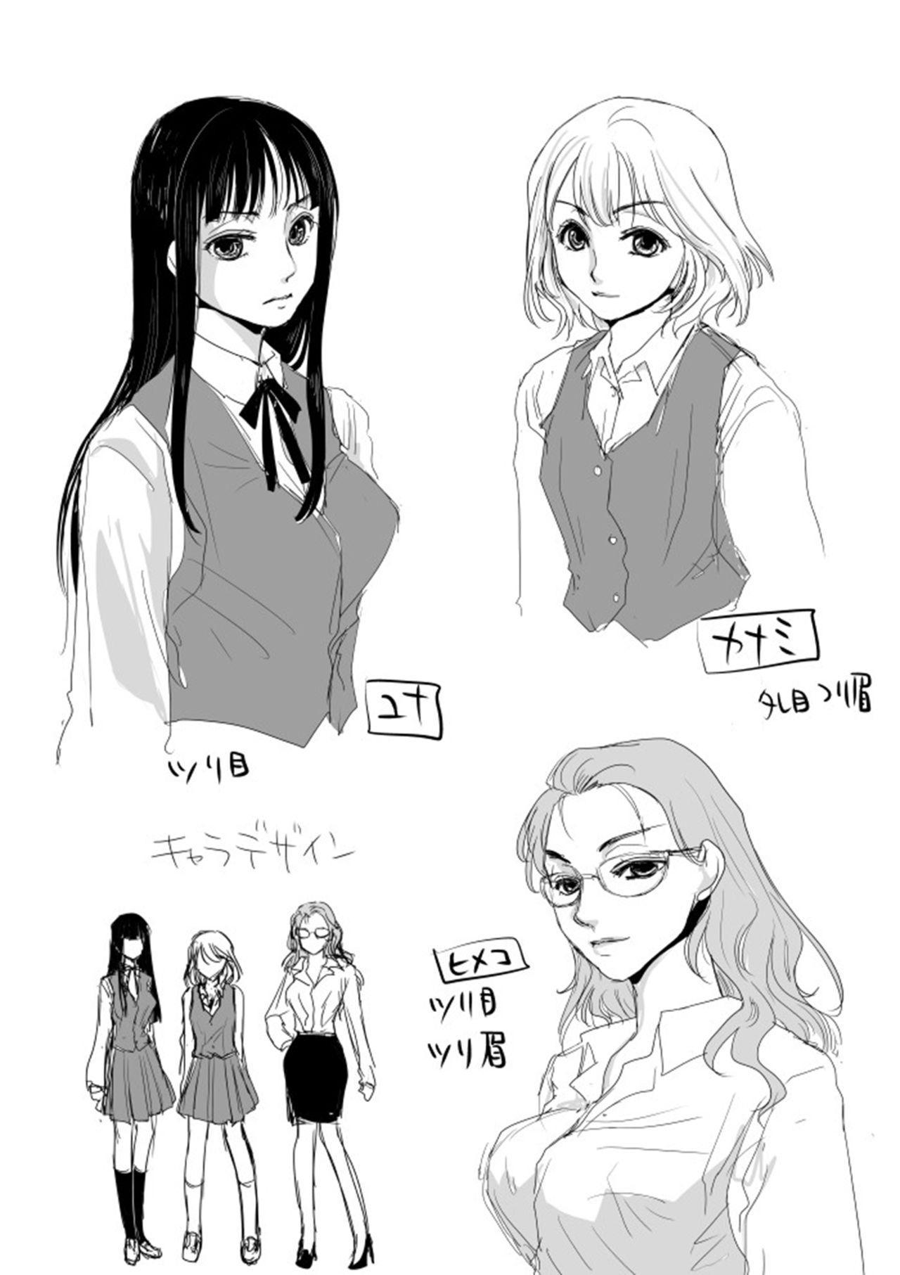 Watashi to Watashi   Me and Me 24