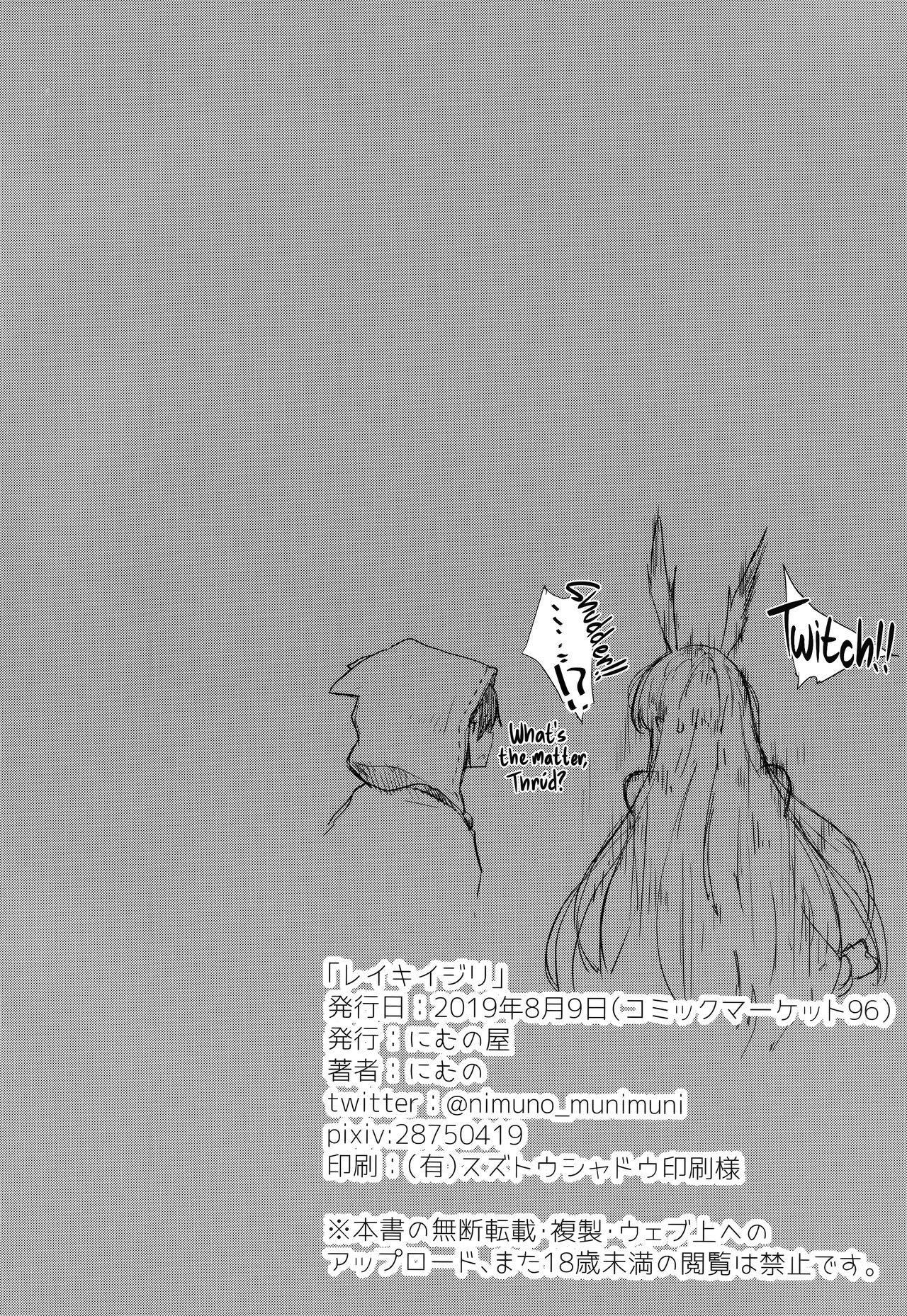 Reiki Ijiri | Saint Graph Tampering 25