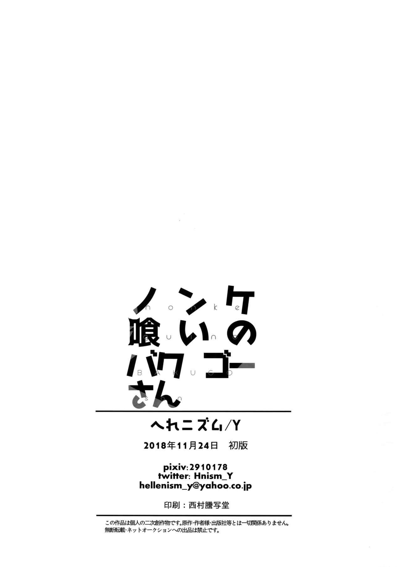 Nonke Gui no Bakugo-san 16
