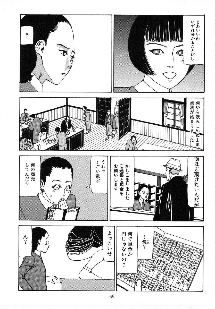 Kagayake! Dai Toua Kyouei Ken 99
