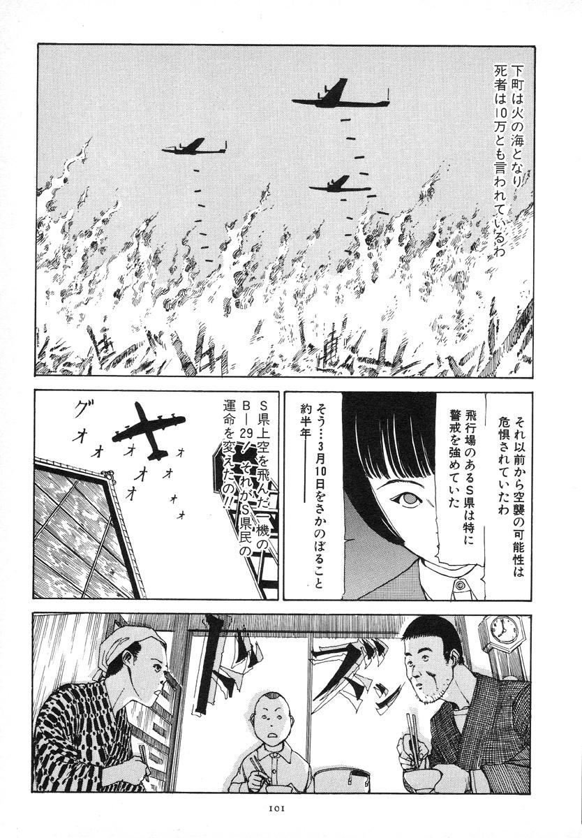Kagayake! Dai Toua Kyouei Ken 104