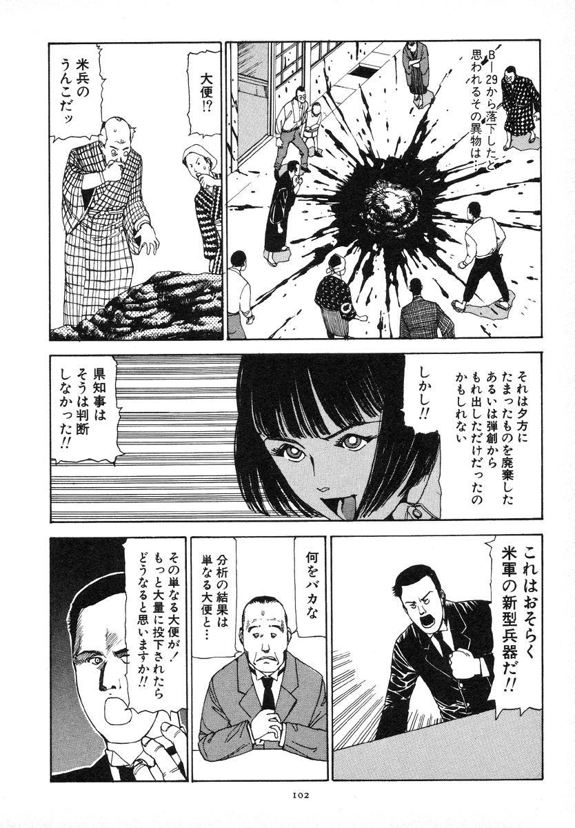 Kagayake! Dai Toua Kyouei Ken 105