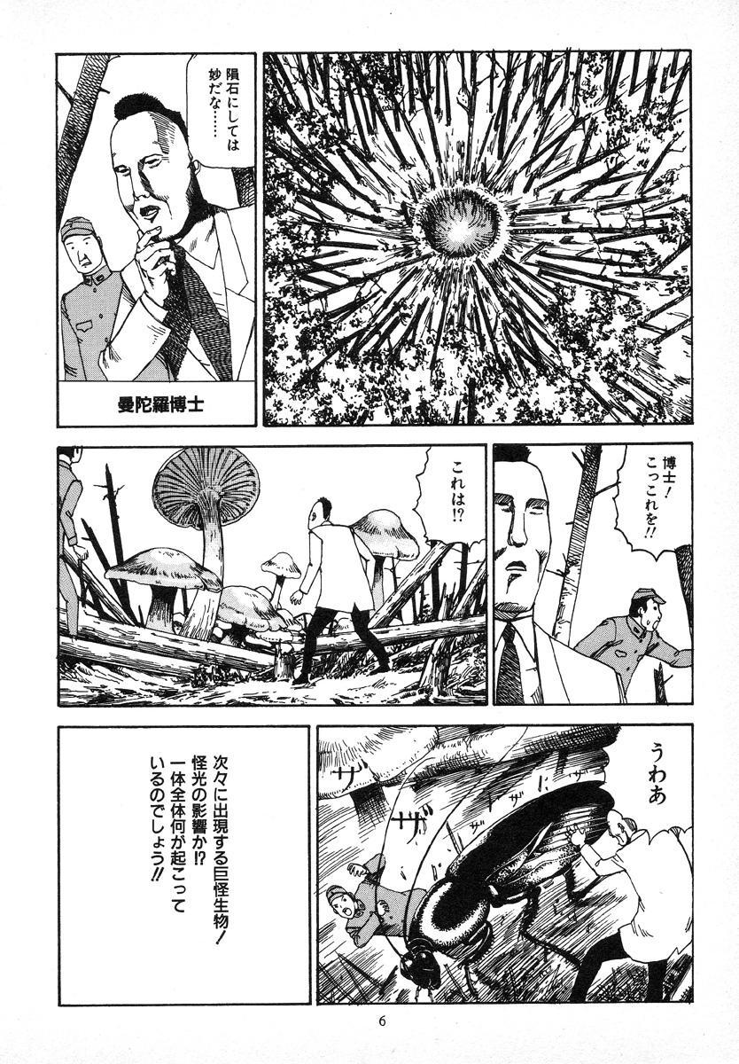 Kagayake! Dai Toua Kyouei Ken 10