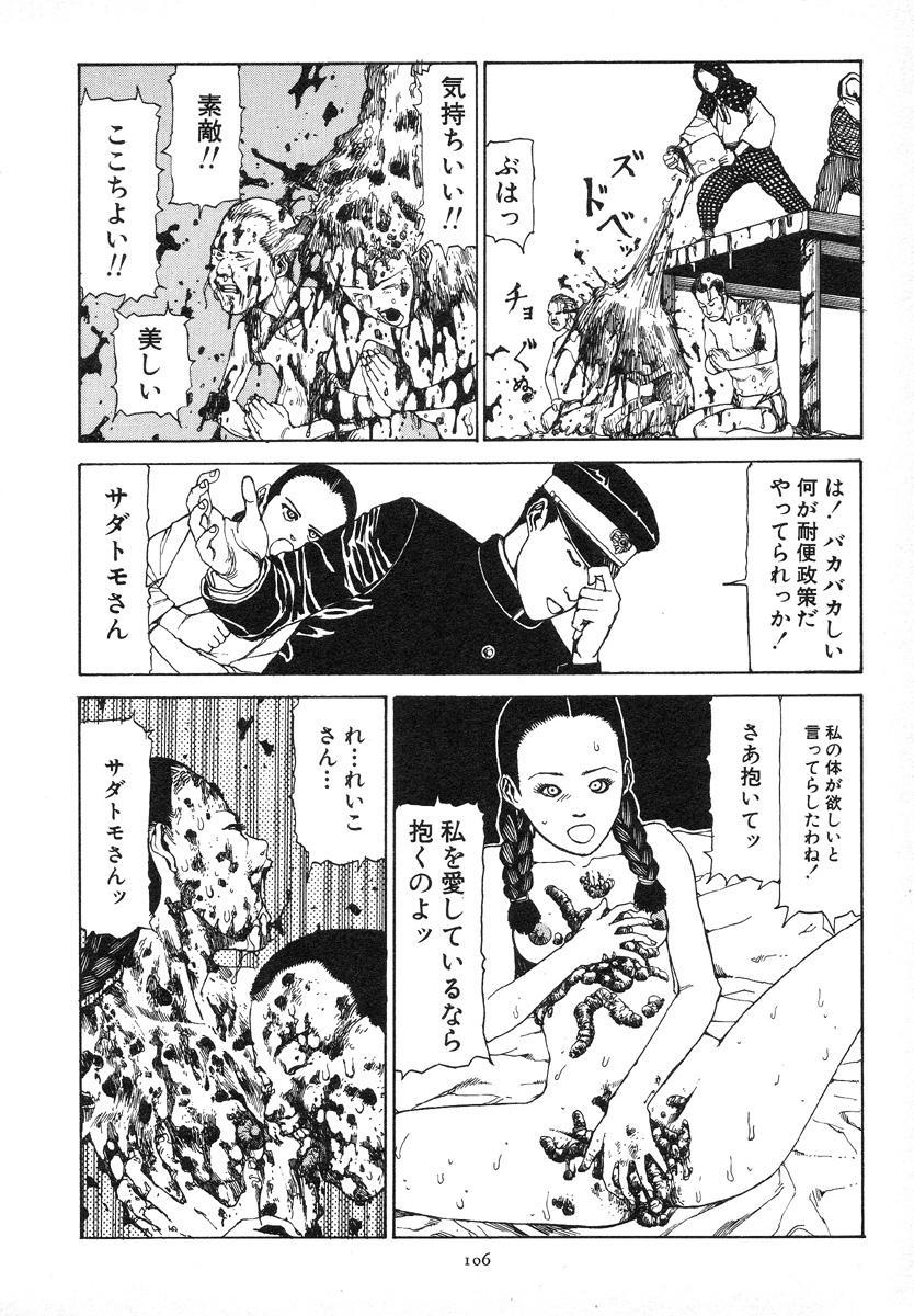 Kagayake! Dai Toua Kyouei Ken 109