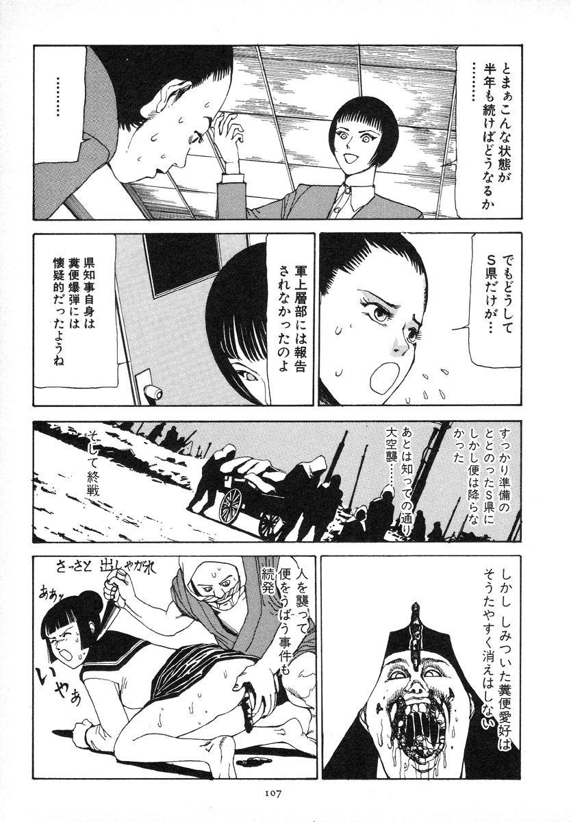 Kagayake! Dai Toua Kyouei Ken 110