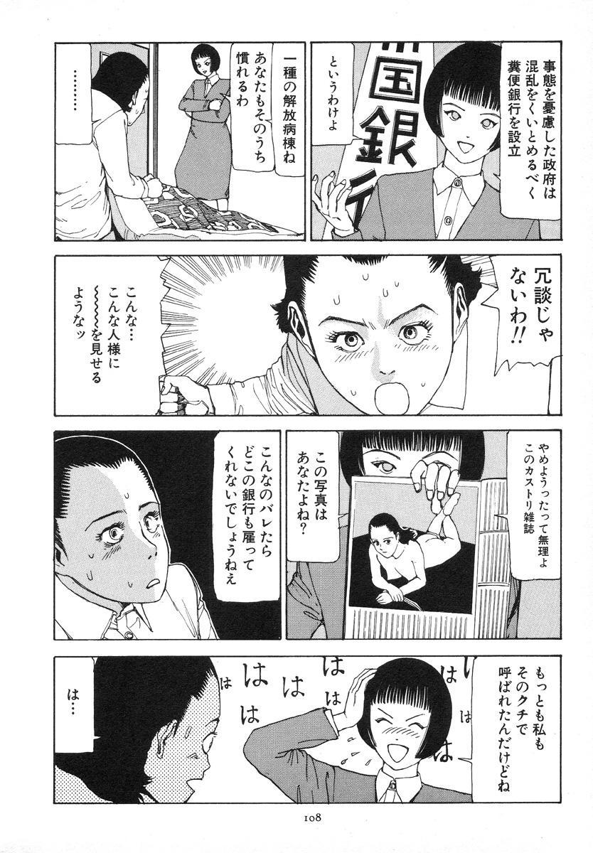 Kagayake! Dai Toua Kyouei Ken 111