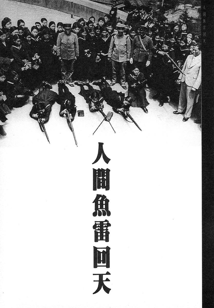 Kagayake! Dai Toua Kyouei Ken 114