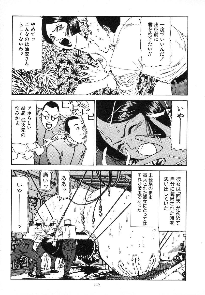 Kagayake! Dai Toua Kyouei Ken 119