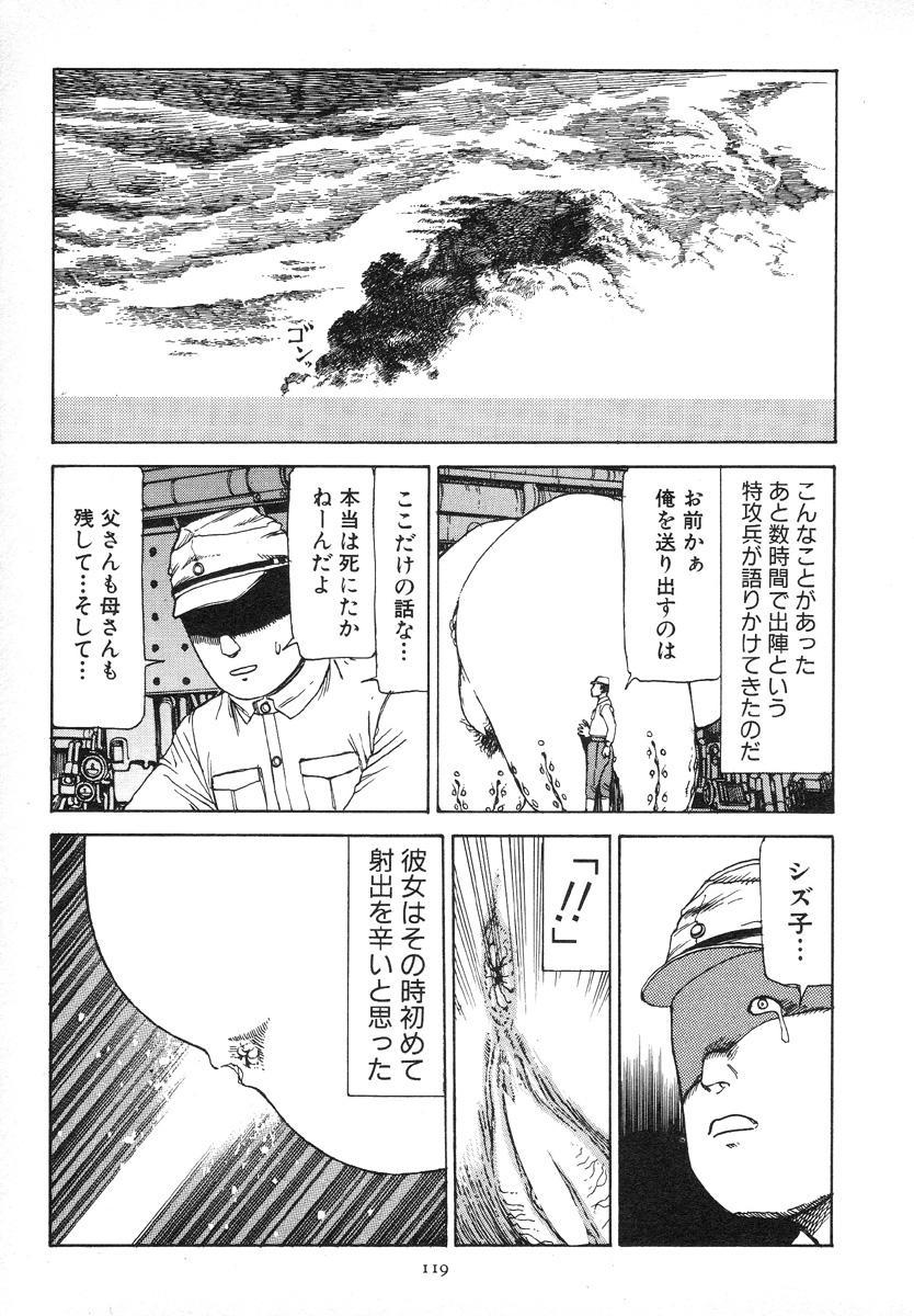 Kagayake! Dai Toua Kyouei Ken 121