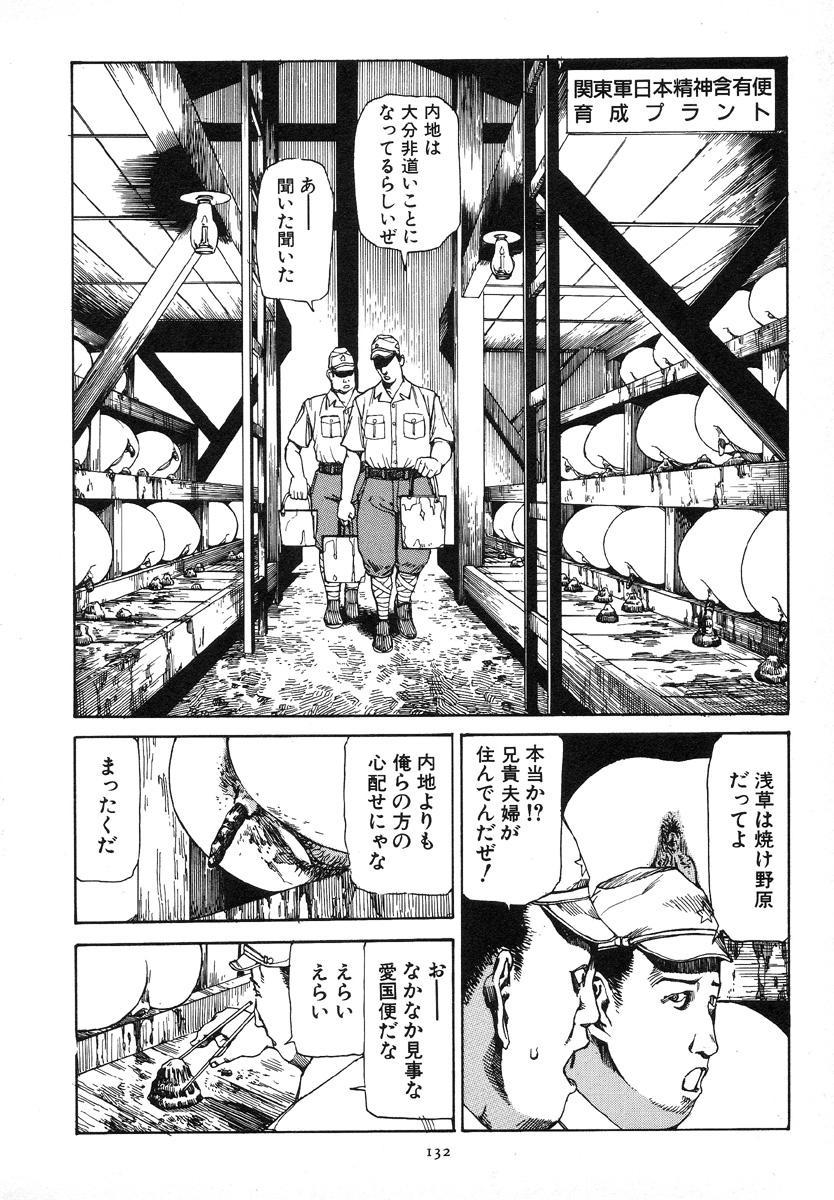 Kagayake! Dai Toua Kyouei Ken 134