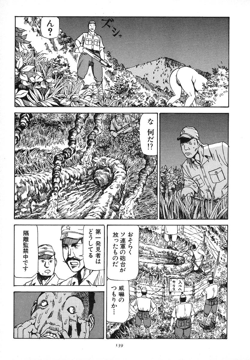 Kagayake! Dai Toua Kyouei Ken 141