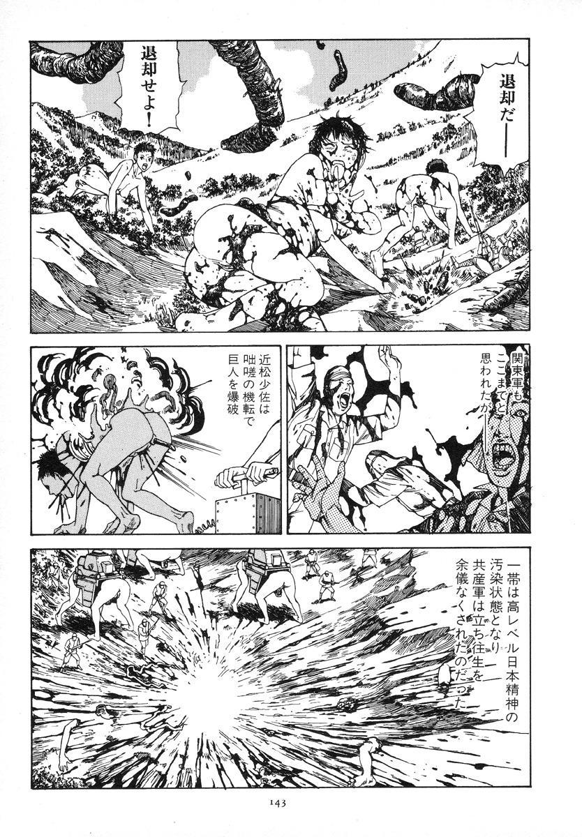 Kagayake! Dai Toua Kyouei Ken 145