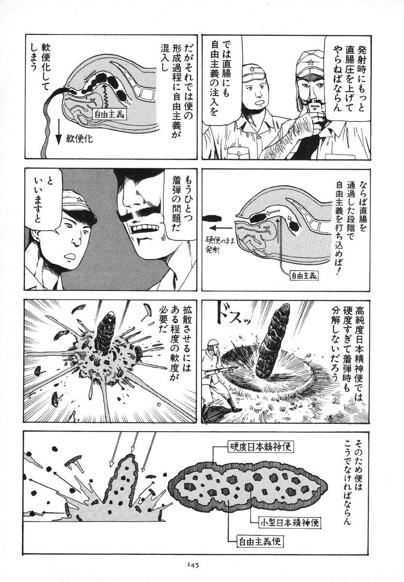 Kagayake! Dai Toua Kyouei Ken 147