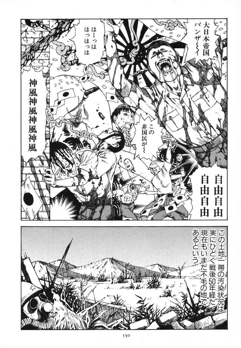 Kagayake! Dai Toua Kyouei Ken 152