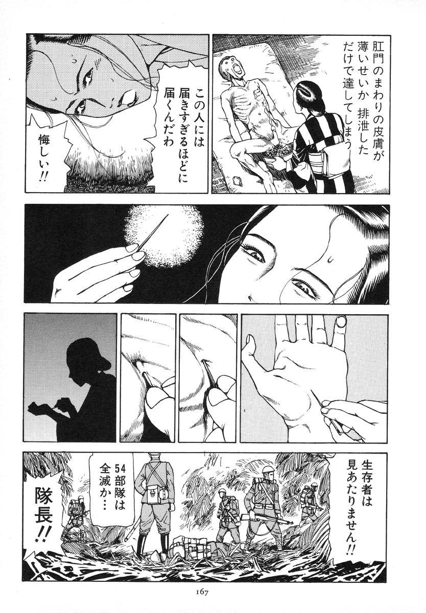 Kagayake! Dai Toua Kyouei Ken 169