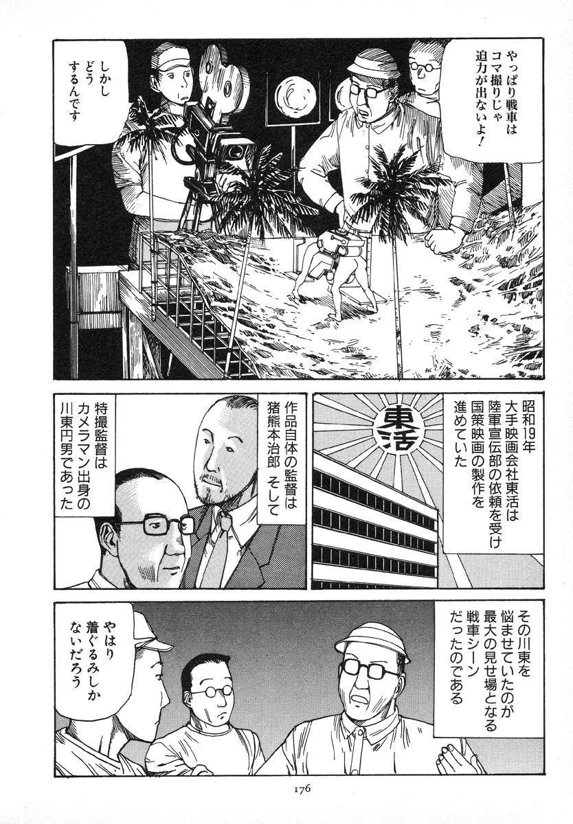 Kagayake! Dai Toua Kyouei Ken 178