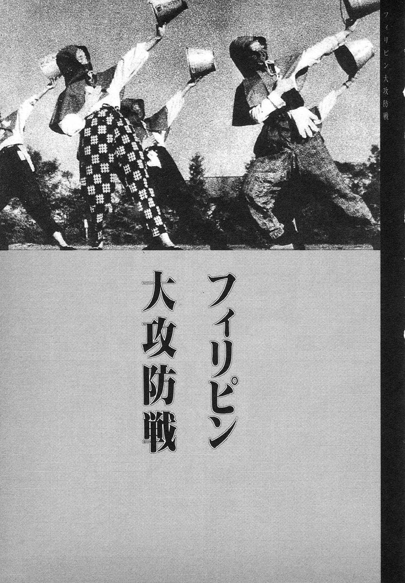 Kagayake! Dai Toua Kyouei Ken 17