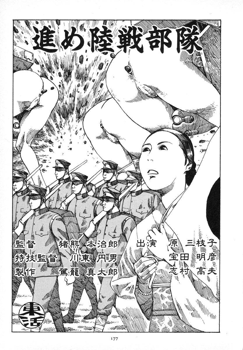 Kagayake! Dai Toua Kyouei Ken 179