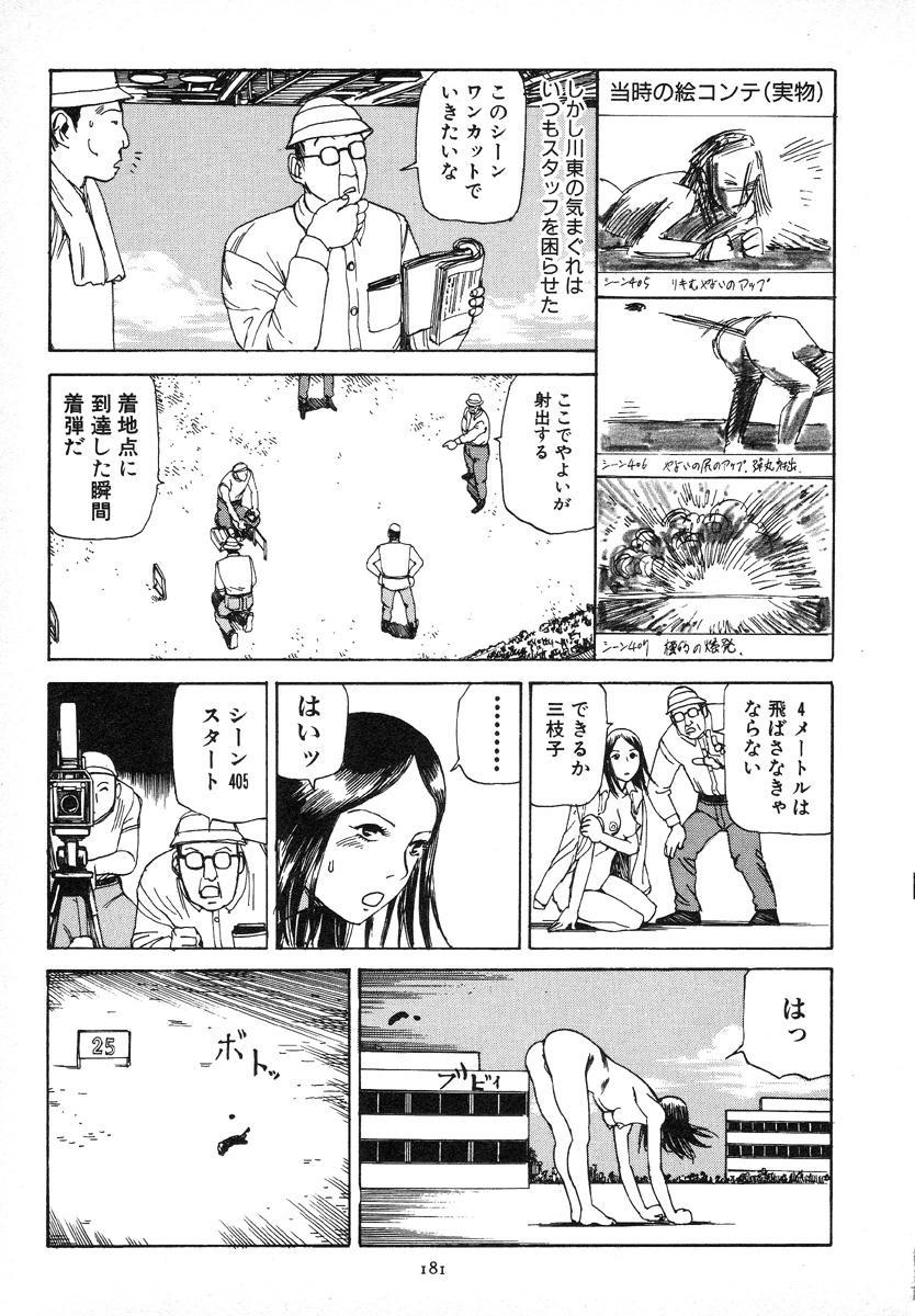 Kagayake! Dai Toua Kyouei Ken 183