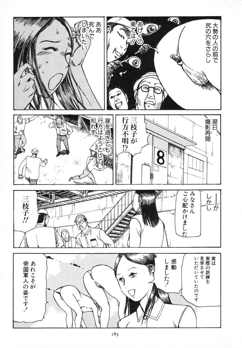 Kagayake! Dai Toua Kyouei Ken 185