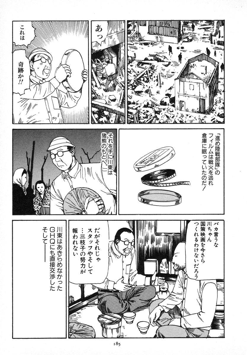 Kagayake! Dai Toua Kyouei Ken 187