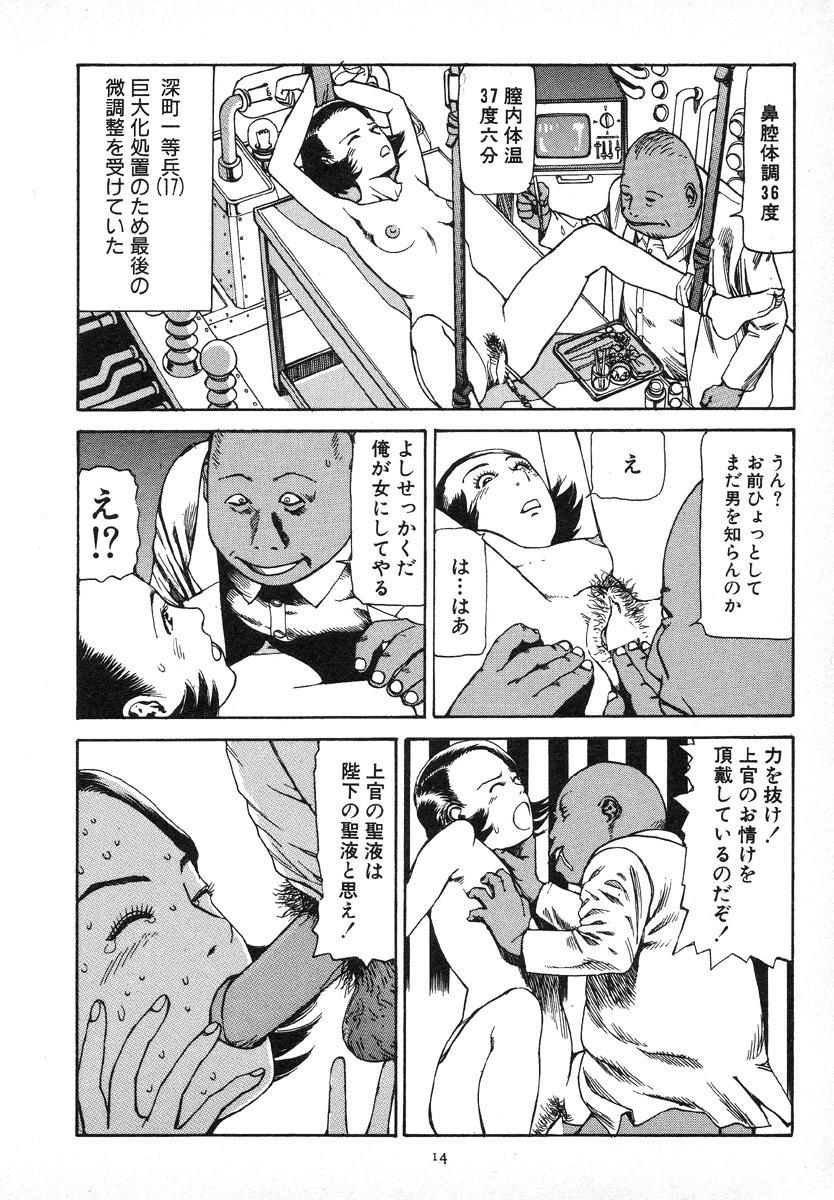 Kagayake! Dai Toua Kyouei Ken 18