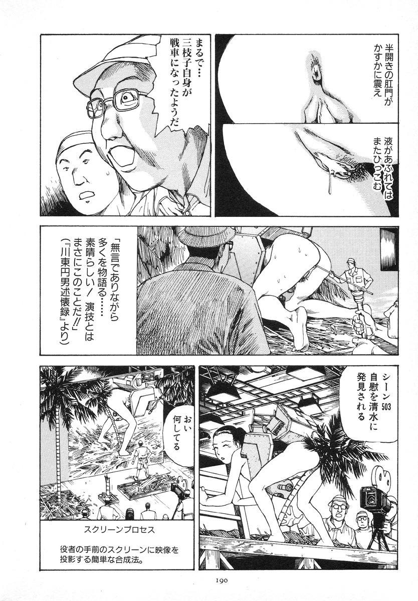 Kagayake! Dai Toua Kyouei Ken 192