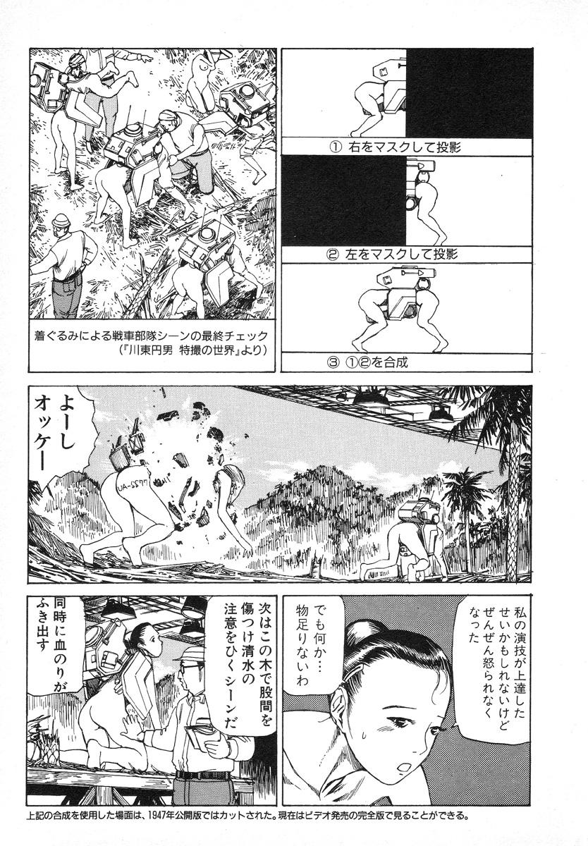 Kagayake! Dai Toua Kyouei Ken 193