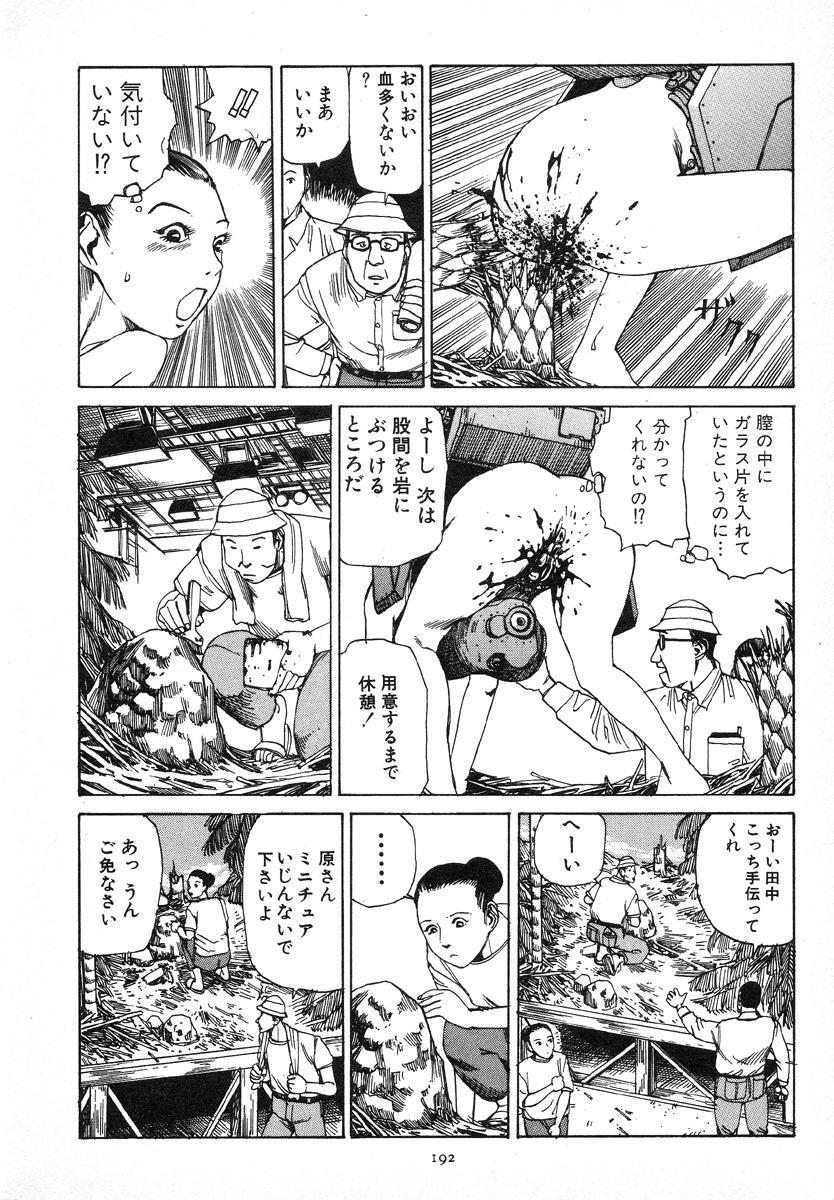 Kagayake! Dai Toua Kyouei Ken 194