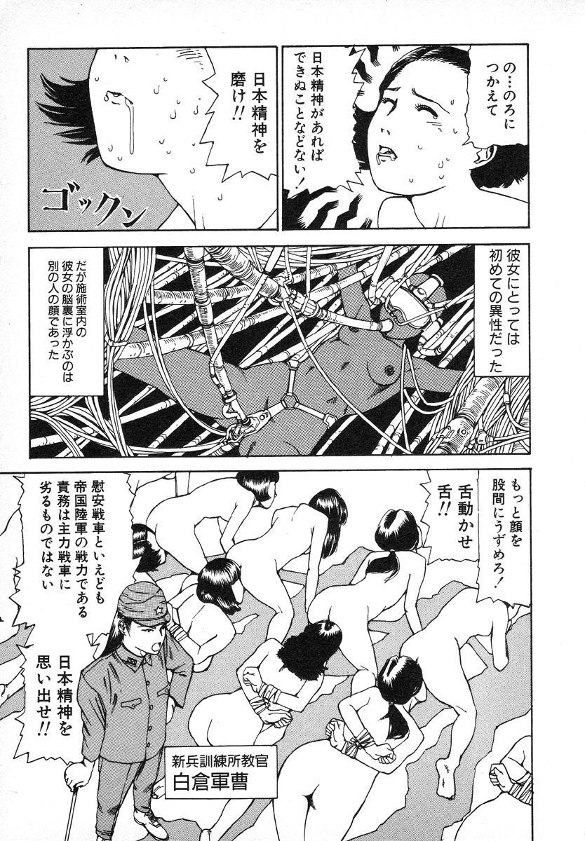 Kagayake! Dai Toua Kyouei Ken 19