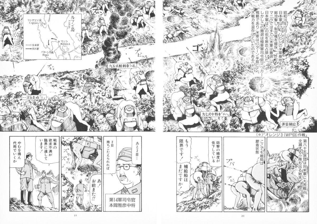 Kagayake! Dai Toua Kyouei Ken 24
