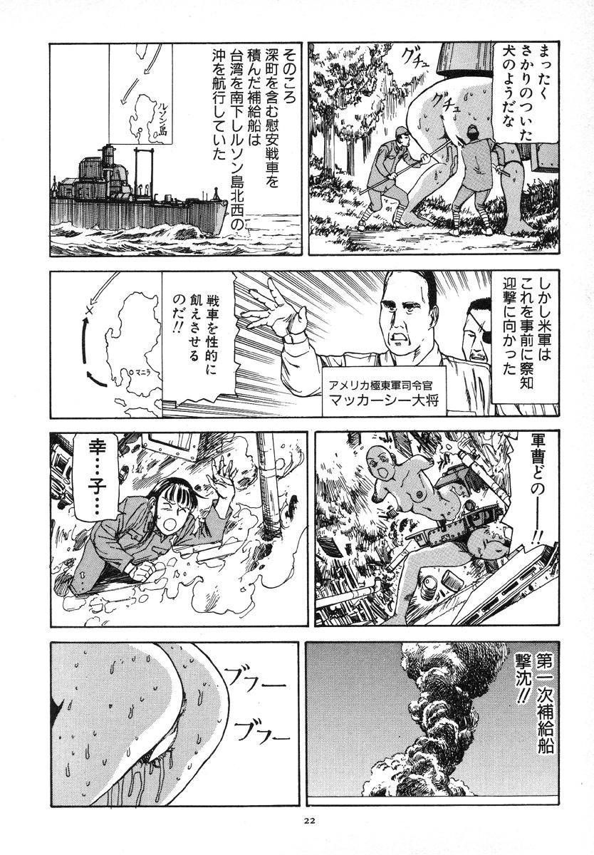 Kagayake! Dai Toua Kyouei Ken 25