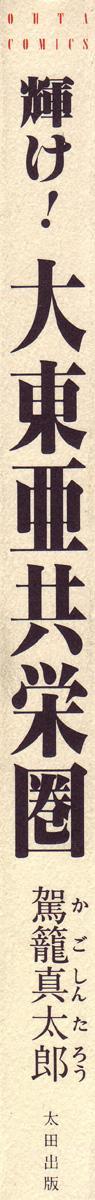 Kagayake! Dai Toua Kyouei Ken 2