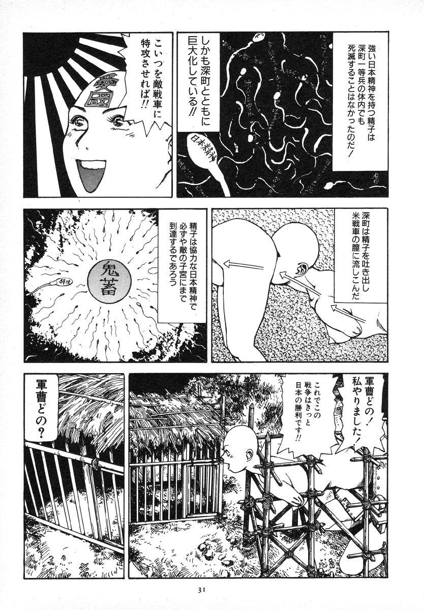Kagayake! Dai Toua Kyouei Ken 34