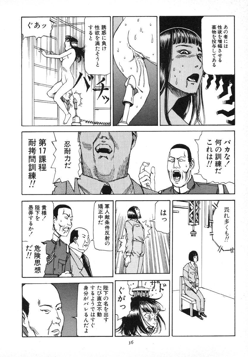 Kagayake! Dai Toua Kyouei Ken 39