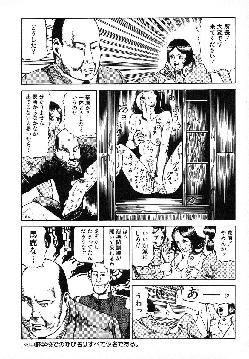 Kagayake! Dai Toua Kyouei Ken 43