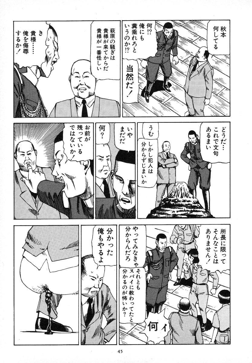 Kagayake! Dai Toua Kyouei Ken 48