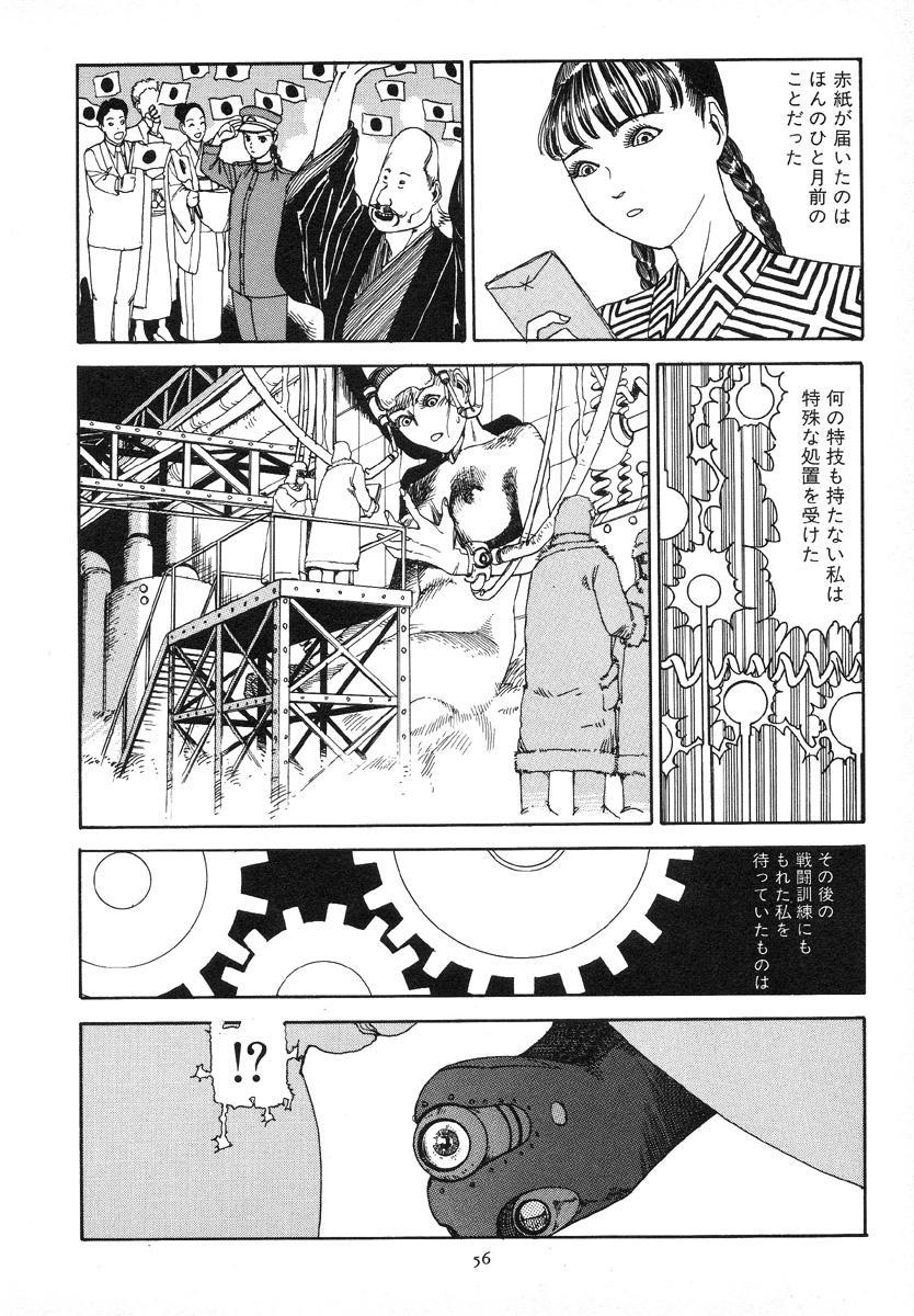 Kagayake! Dai Toua Kyouei Ken 59