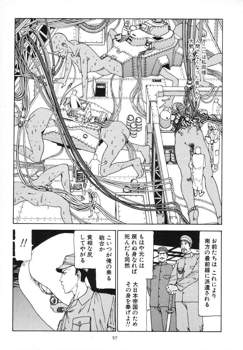 Kagayake! Dai Toua Kyouei Ken 60