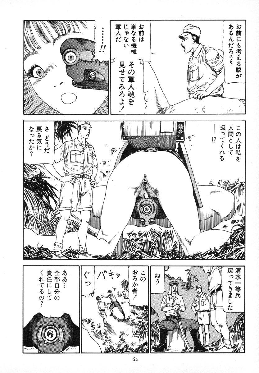 Kagayake! Dai Toua Kyouei Ken 65