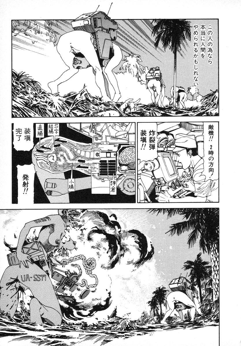 Kagayake! Dai Toua Kyouei Ken 66