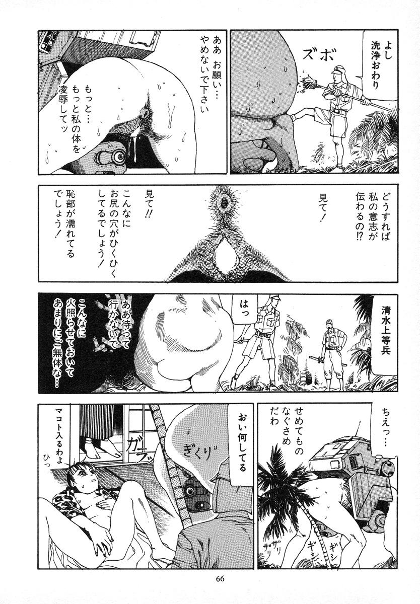 Kagayake! Dai Toua Kyouei Ken 69