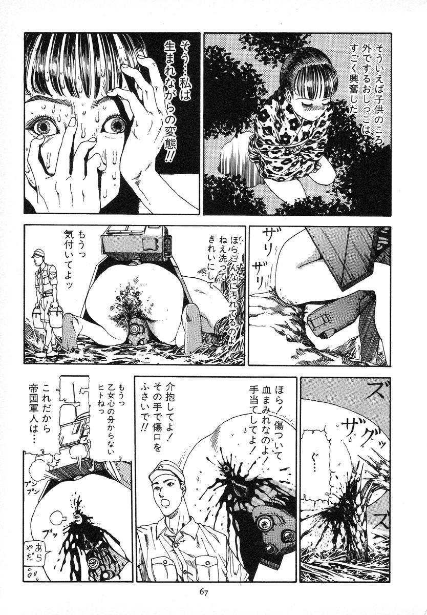 Kagayake! Dai Toua Kyouei Ken 70