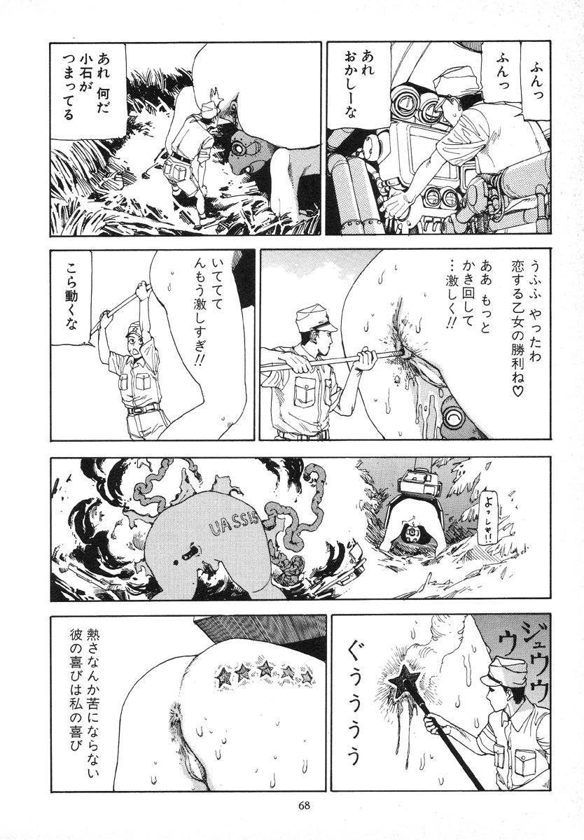 Kagayake! Dai Toua Kyouei Ken 71