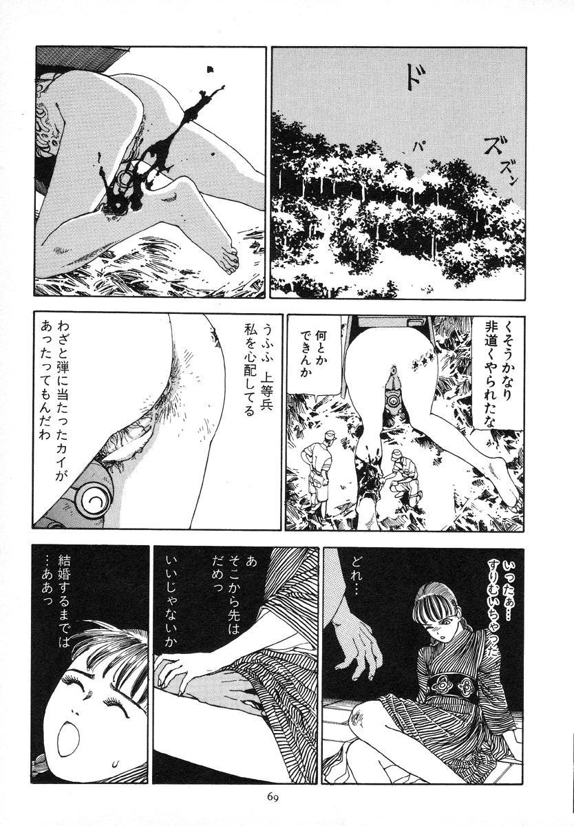 Kagayake! Dai Toua Kyouei Ken 72