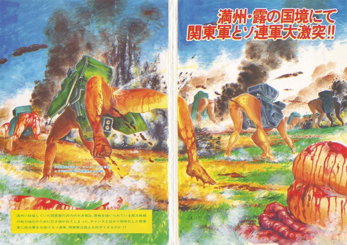 Kagayake! Dai Toua Kyouei Ken 7